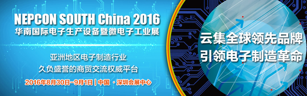 NEPCON South China 2016